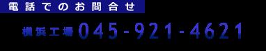 相武生コン